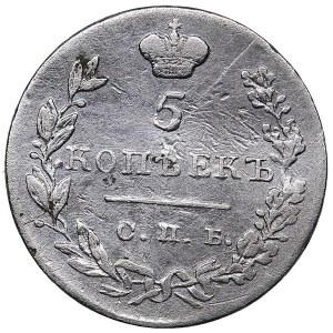 Russia 5 kopeks 1830 СПБ-НГ