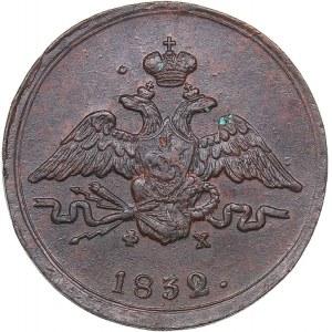 Russia 1 kopeck 1832 ЕМ-ФХ