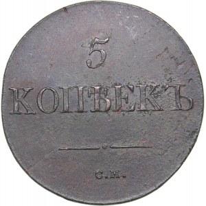 Russia 5 kopecks 1833 СМ