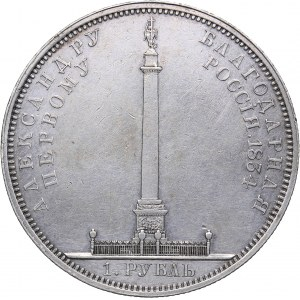 Russia Rouble 1834 Gube F. - In memory of unveiling of the Alexander I Column