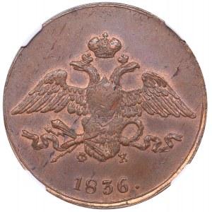 Russia 5 kopeks 1836 ЕМ-ФХ - NGC MS 62 BN