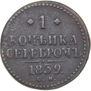 Russia 1 kopeck 1839 СМ