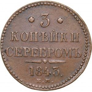 Russia 3 kopeks 1843 ЕМ