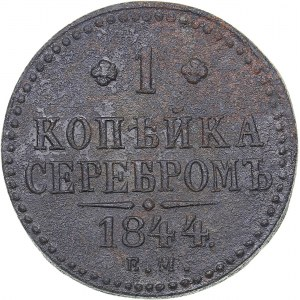 Russia 1 kopeck 1844 ЕМ