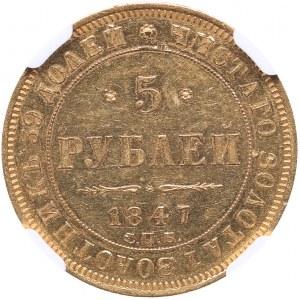 Russia 5 roubles 1847 СПБ-АГ - NGC MS 62 PL