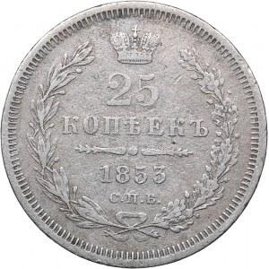 Russia 25 kopeks 1853 СПБ-НI