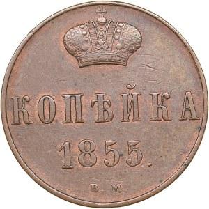 Russia Kopek 1855 ВМ