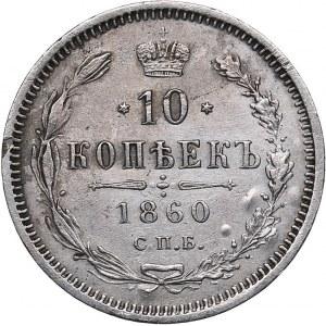 Russia 10 kopeks 1860 СПБ-ФБ