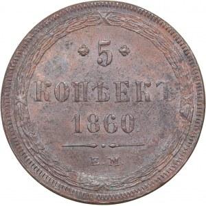 Russia 5 kopeks 1860 ЕМ