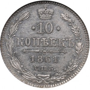Russia 10 kopeks 1861 СПБ