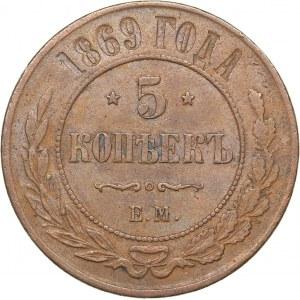 Russia 5 kopeks 1869 ЕМ