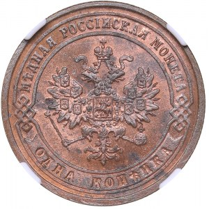 Russia 1 kopek 1874 ЕМ - NGC MS 64 RB