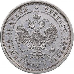 Russia 25 kopeks 1877 СПБ-HФ