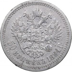 Russia 50 kopecks 1894 АГ