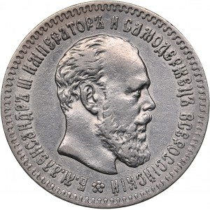 Russia 25 kopecks 1894 АГ