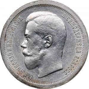 Russia 50 kopeks 1895 АГ