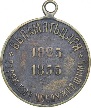 Russia tmedal 100th anniversary of the birth of Nicholas I, 1855 (1896)
