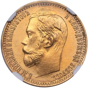 Russia 5 roubles 1899 ФЗ - NGC MS 65