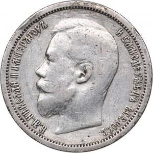 Russia 50 kopeks 1902 АР