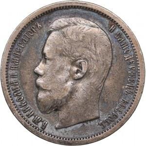 Russia 50 kopeks 1907 ЭБ