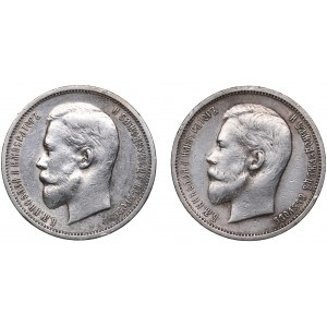 Russia 50 kopecks 1912 ЭБ (2)