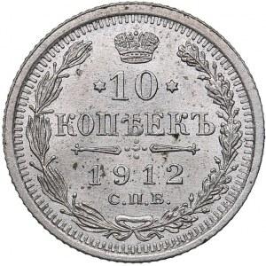 Russia 10 kopecks 1912 СПБ-ЭБ
