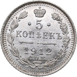 Russia 5 kopecks 1912 СПБ-ЭБ