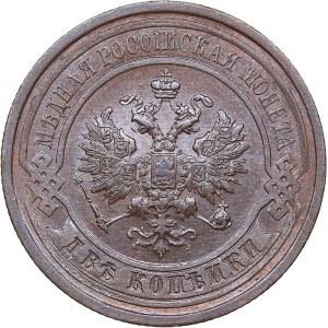Russia 2 kopecks 1912 СПБ