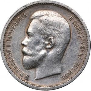 Russia 50 kopecks 1913 ВС