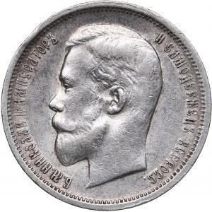 Russia 50 kopeks 1913 ЭБ