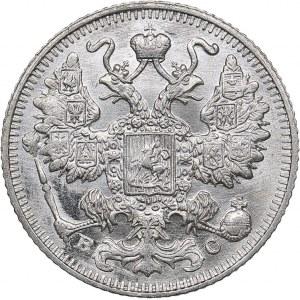 Russia 15 kopecks 1913 СПБ-ВС