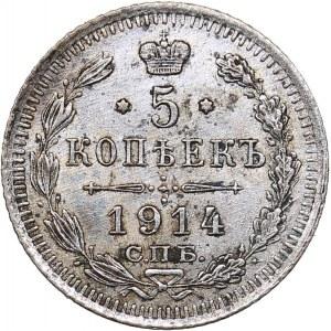 Russia 5 kopecks 1914 СПБ-ВС