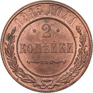 Russia 2 kopecks 1915