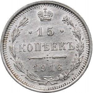 Russia 15 kopecks 1916 ВС