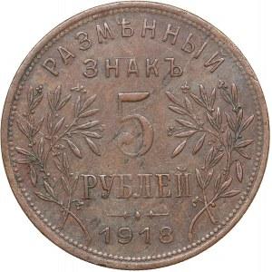Russia - Civil War - White Movement - Armavir 5 roubles 1918 IЗ