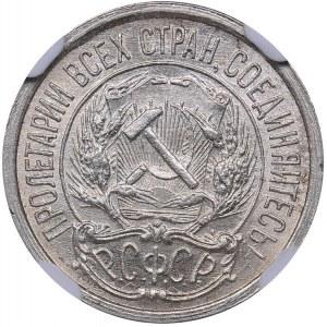 Russia - USSR 10 kopek 1921 - NGC MS 63