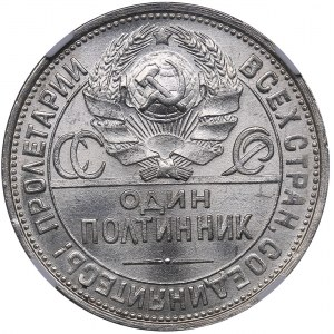Russia - USSR 50 kopecks 1924 ПЛ - NGC MS 63