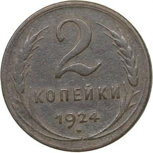 Russia - USSR 2 kopecks 1924 - Plain edge