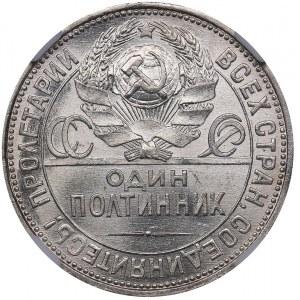 Russia - USSR 50 kopek 1925 ПЛ - HHP MS63