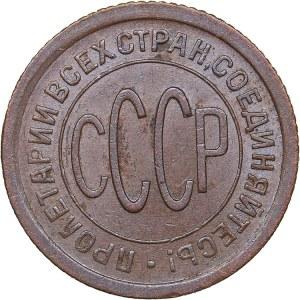 Russia - USSR 1/2 kopeks 1925