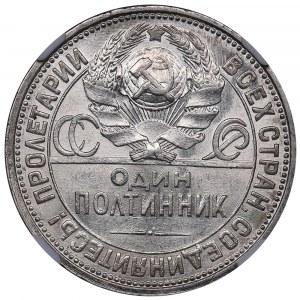 Russia - USSR 50 kopecks 1926 ПЛ - HHP AU55