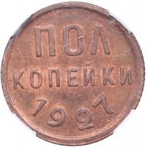 Russia - USSR 1/2 kopeks 1927 - ННР AU58