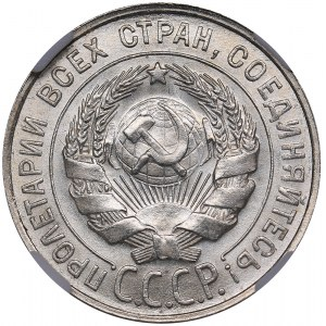 Russia - USSR 20 kopeks 1928 - ННР MS 65