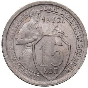 Russia - USSR 15 kopek 1932
