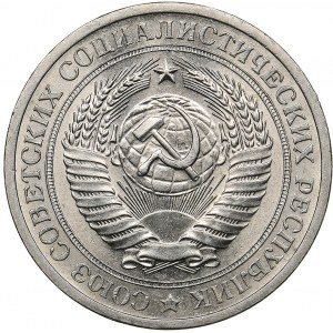 Russia - USSR Rouble 1970