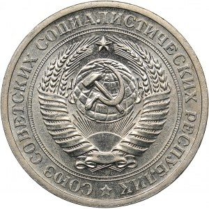 Russia - USSR Rouble 1971