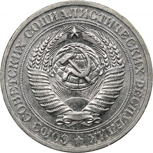 Russia - USSR Rouble 1977