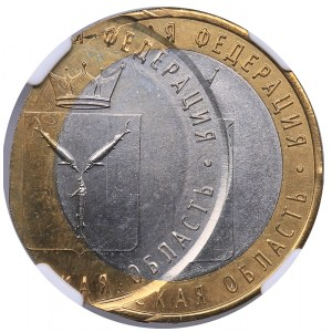 Russia 10 roubles 2014 - Saratov region - NGC MINT ERROR MS 64