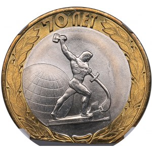 Russia 10 roubles 2015 - End of WWII - NGC MINT ERROR MS 66