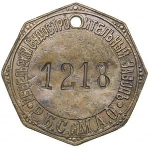 Russia - Estonia token Reval Shipyard Р.Б.С. и М.А.О. / 1218